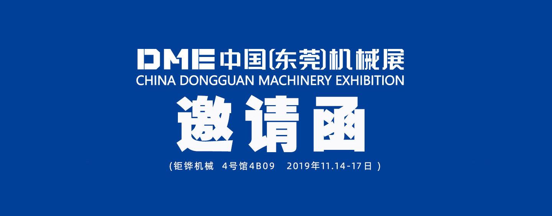 钜铧机械邀您相约2019DME中国(东莞)机械展!