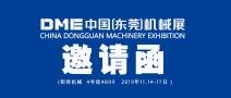 展会邀请|钜铧机械邀您相约2019DME中国(东莞)机械展!